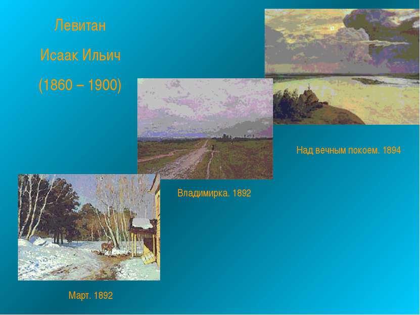 Левитан Исаак Ильич (1860 – 1900) Над вечным покоем. 1894 Владимирка. 1892 Ма...