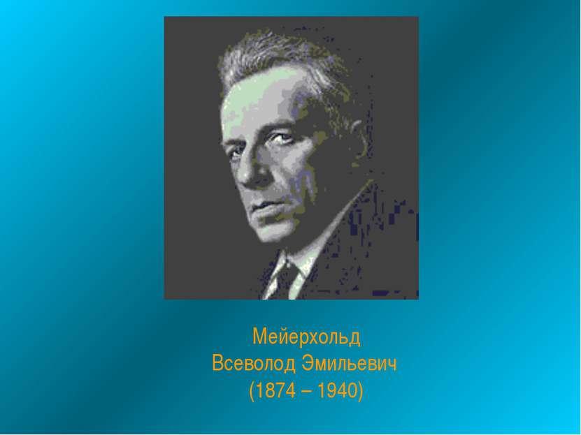 Мейерхольд Всеволод Эмильевич (1874 – 1940)