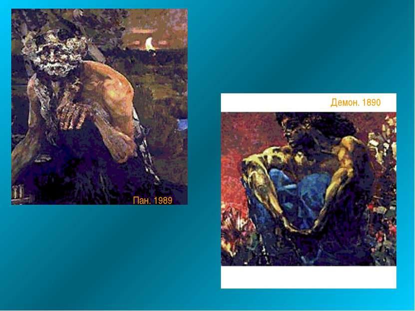 Пан. 1989 Демон. 1890