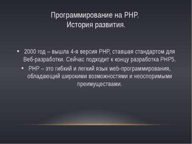 2000 год – вышла 4-я версия PHP, ставшая стандартом для Веб-разработки. Сейча...