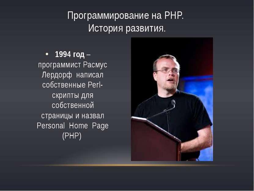 Программирование на PHP. История развития. 1994 год – программист Расмус Лерд...