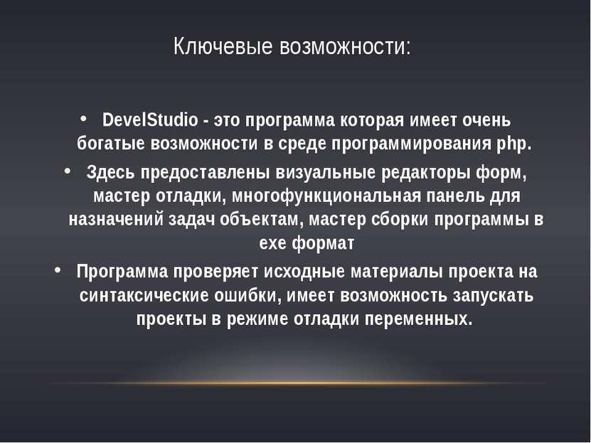 Ключевые возможности: DevelStudio - это программа которая имеет очень богаты...