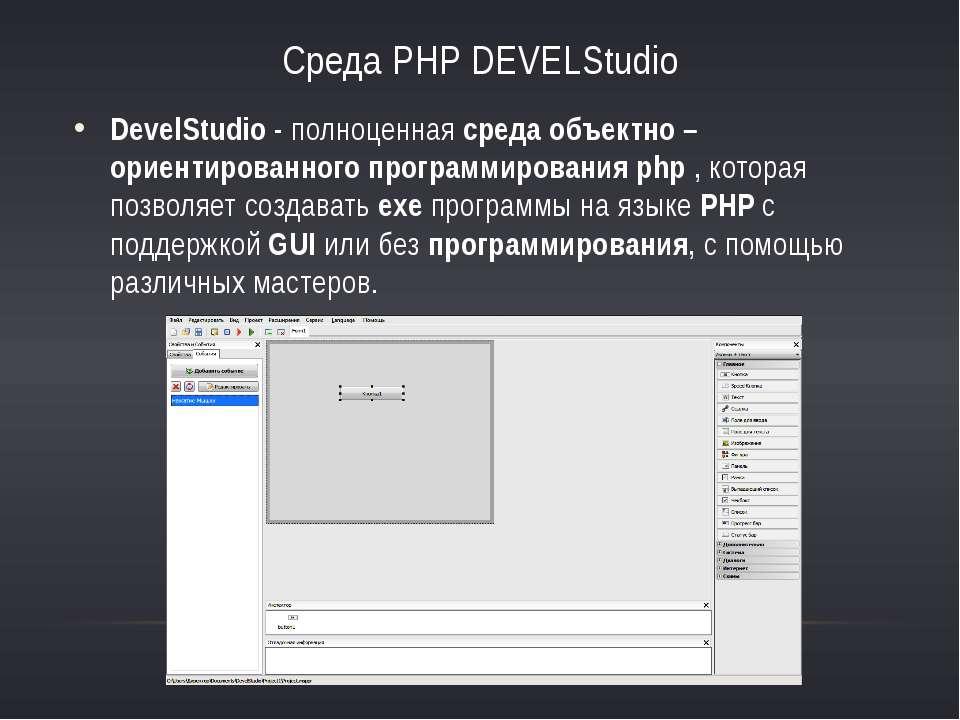 Среда PHP DEVELStudio DevelStudio -полноценнаясреда объектно – ориентирован...