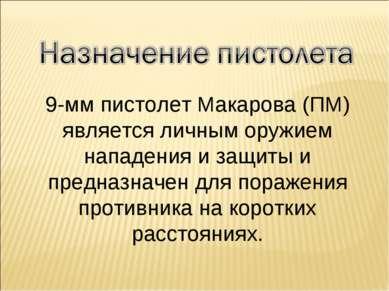 9-мм пистолет Макарова (ПМ) является личным оружием нападения и защиты и пред...