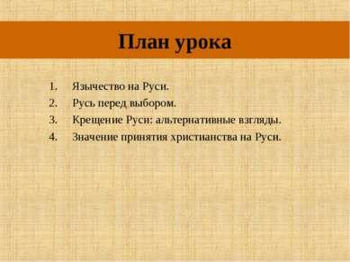План урока Язычество на Руси. Русь перед выбором. Крещение Руси: альтернативн...