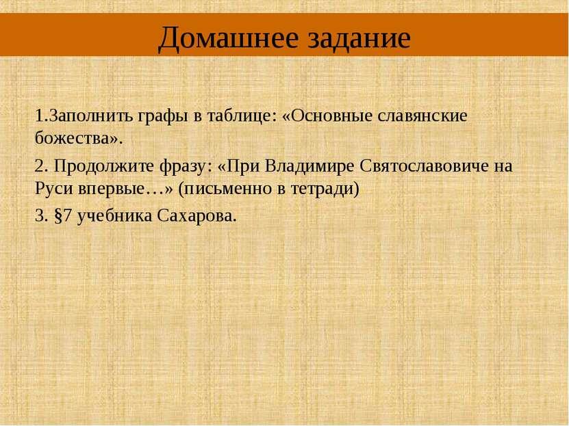 Домашнее задание Заполнить графы в таблице: «Основные славянские божества». 2...