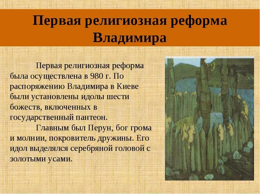 Первая религиозная реформа Владимира Первая религиозная реформа была осуществ...
