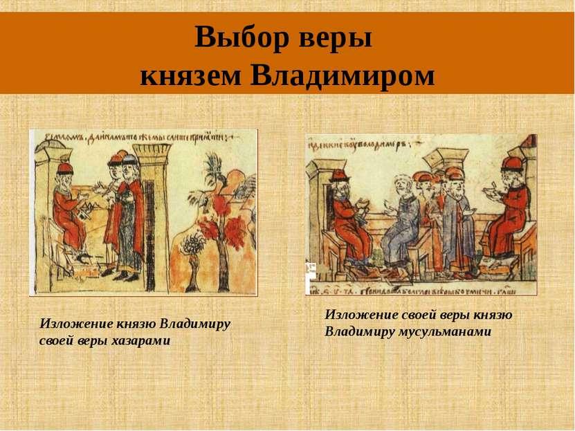Выбор веры князем Владимиром Изложение князю Владимиру своей веры хазарами Из...