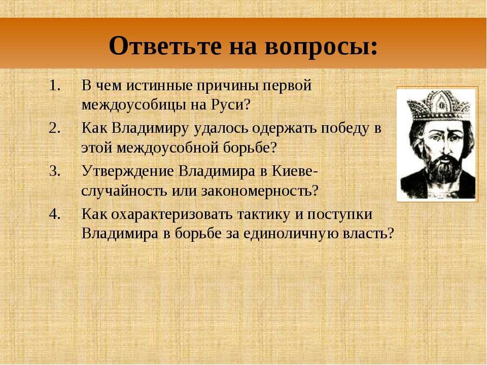 Ответьте на вопросы: В чем истинные причины первой междоусобицы на Руси? Как ...