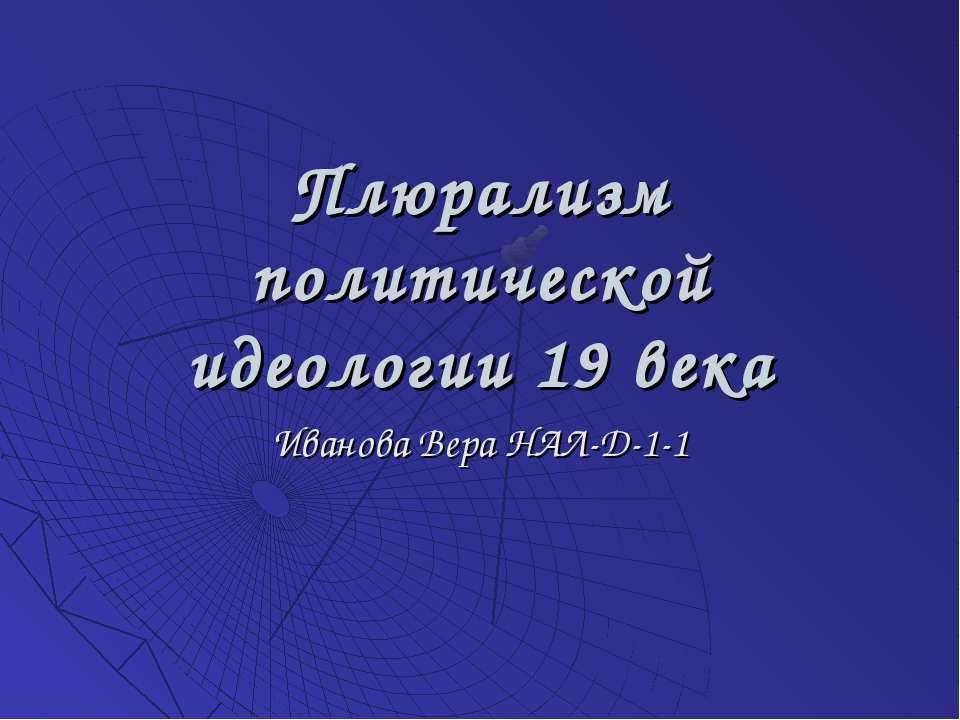 Плюрализм политической идеологии 19 века Иванова Вера НАЛ-Д-1-1