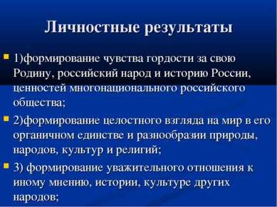 Личностные результаты 1)формирование чувства гордости за свою Родину, российс...