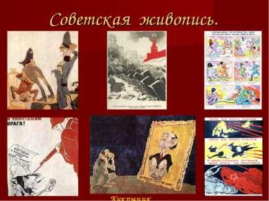 Советская живопись. Кукрыниксы