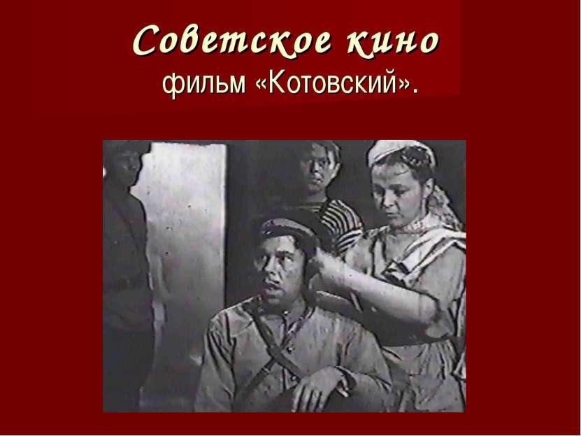 Советское кино фильм «Котовский».