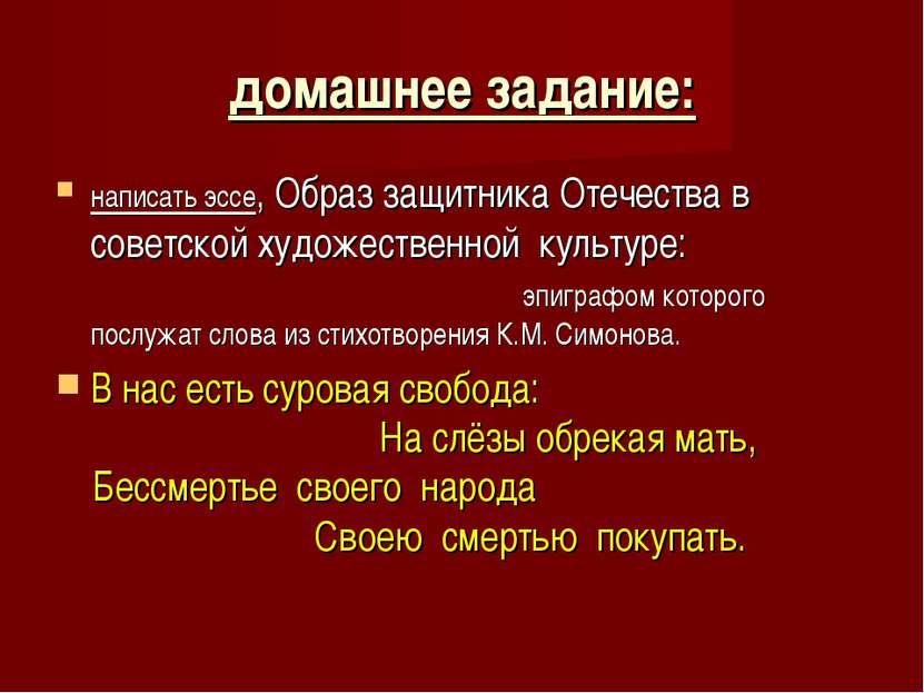 домашнее задание: написать эссе, Образ защитника Отечества в советской художе...