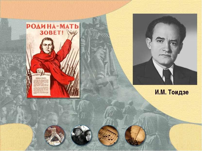 И.М. Тоидзе