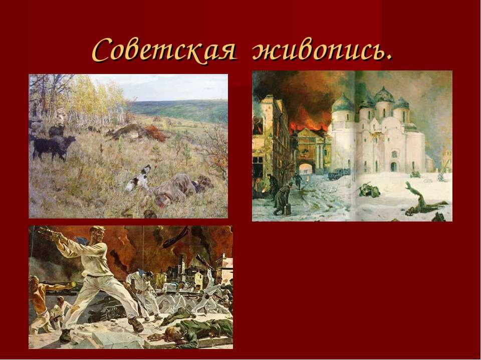 Советская живопись.