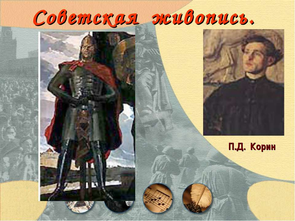 П.Д. Корин Советская живопись.
