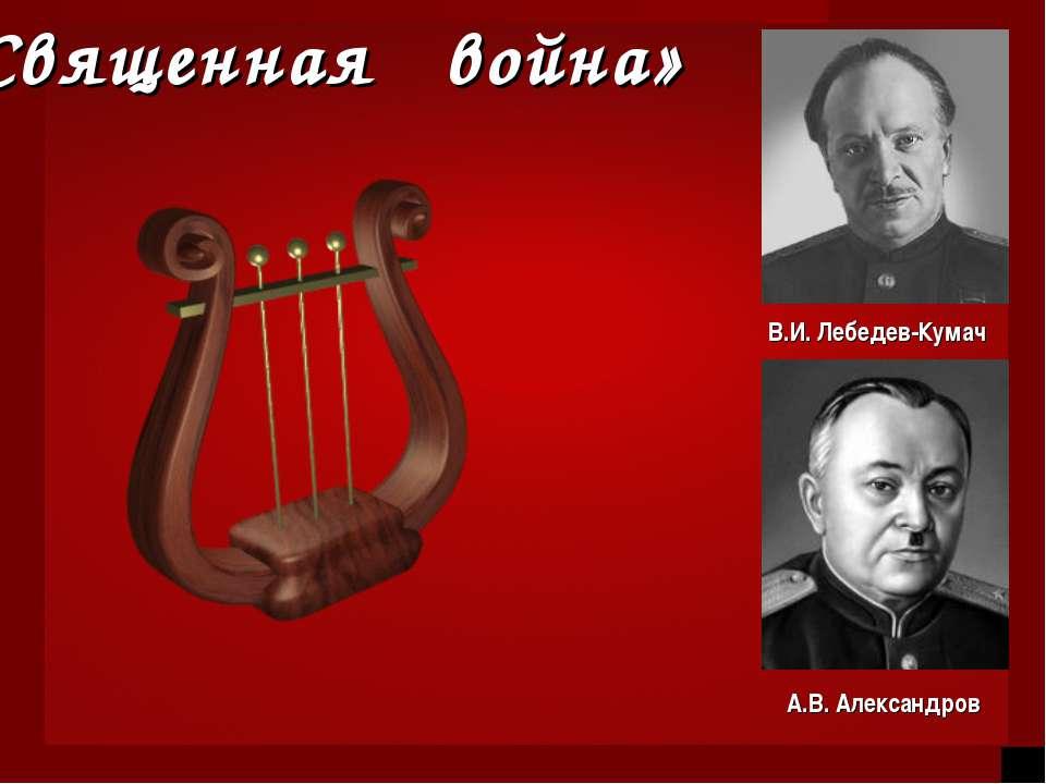 «Священная война» В.И. Лебедев-Кумач А.В. Александров
