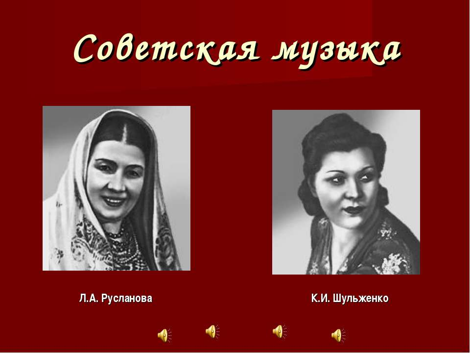 Советская музыка Л.А. Русланова К.И. Шульженко