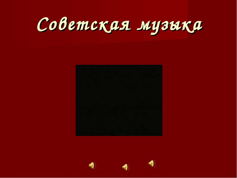 Советская музыка