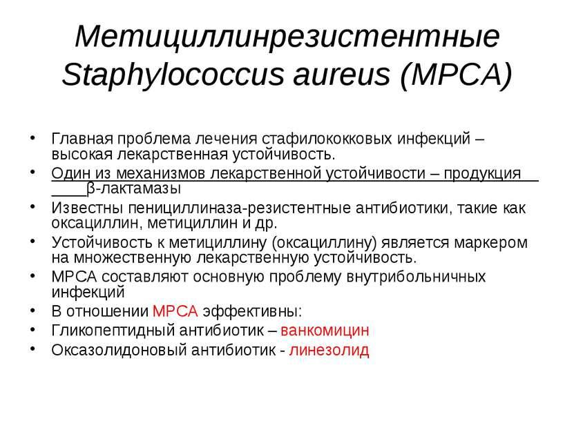 Метициллинрезистентные Staphylococcus aureus (МРСА) Главная проблема лечения ...