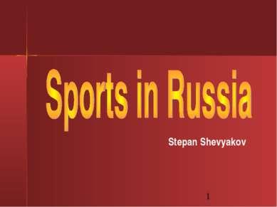 Stepan Shevyakov