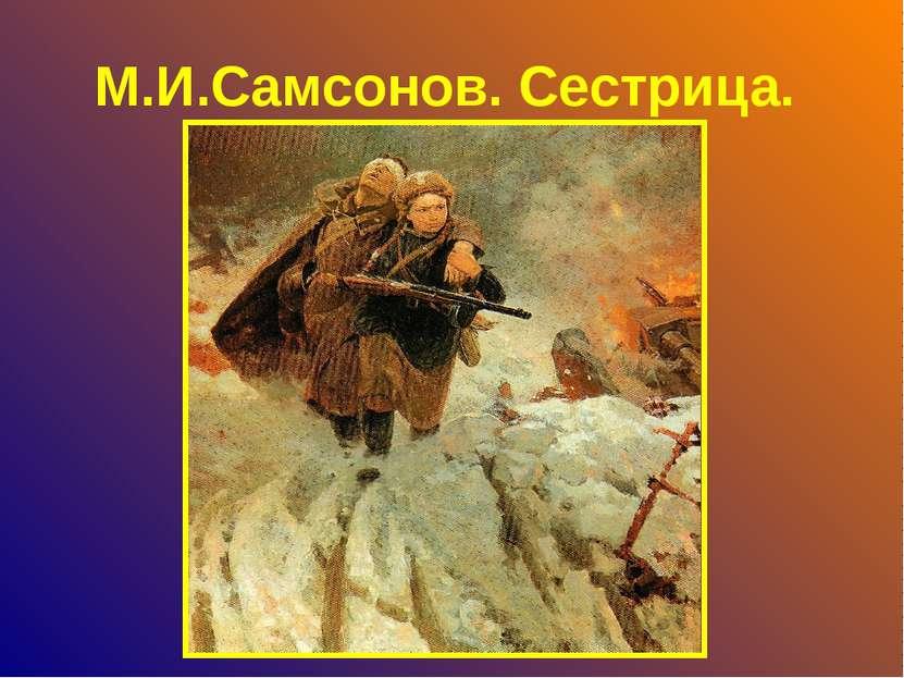 М.И.Самсонов. Сестрица.