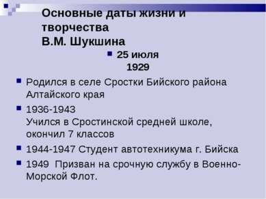 Основные даты жизни и творчества В.М. Шукшина 25 июля 1929 Родился в селе Сро...