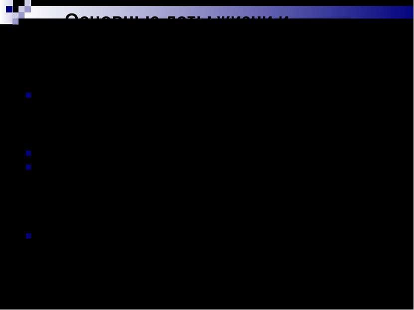 Основные даты жизни и творчества В.М. Шукшина 1968год- Роль Василия Черныха в...