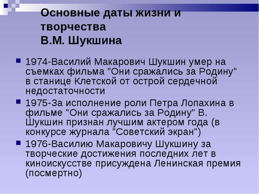 Основные даты жизни и творчества В.М. Шукшина 1974-Василий Макарович Шукшин у...