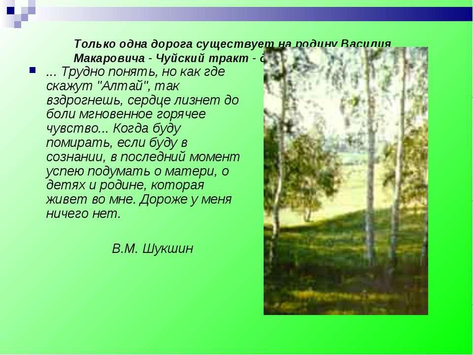Только одна дорога существует на родину Василия Макаровича - Чуйский тракт - ...