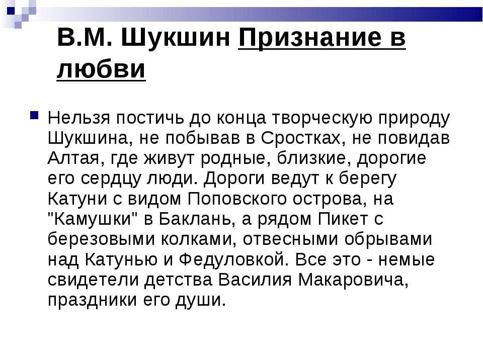 В.М. Шукшин Признание в любви Нельзя постичь до конца творческую природу Шукш...