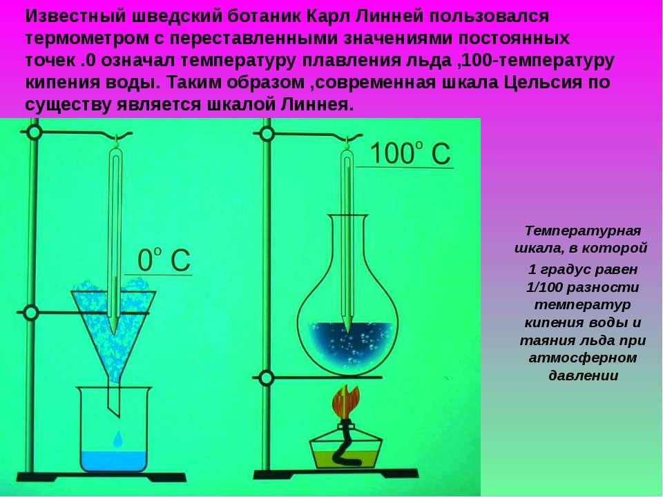 Известный шведский ботаник Карл Линней пользовался термометром с переставленн...