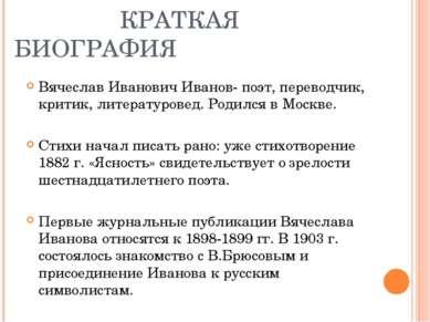 КРАТКАЯ БИОГРАФИЯ Вячеслав Иванович Иванов- поэт, переводчик, критик, литерат...