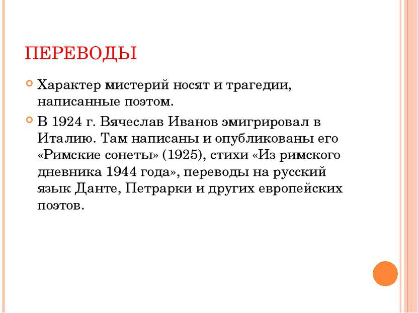 ПЕРЕВОДЫ Характер мистерий носят и трагедии, написанные поэтом. В 1924 г. Вяч...