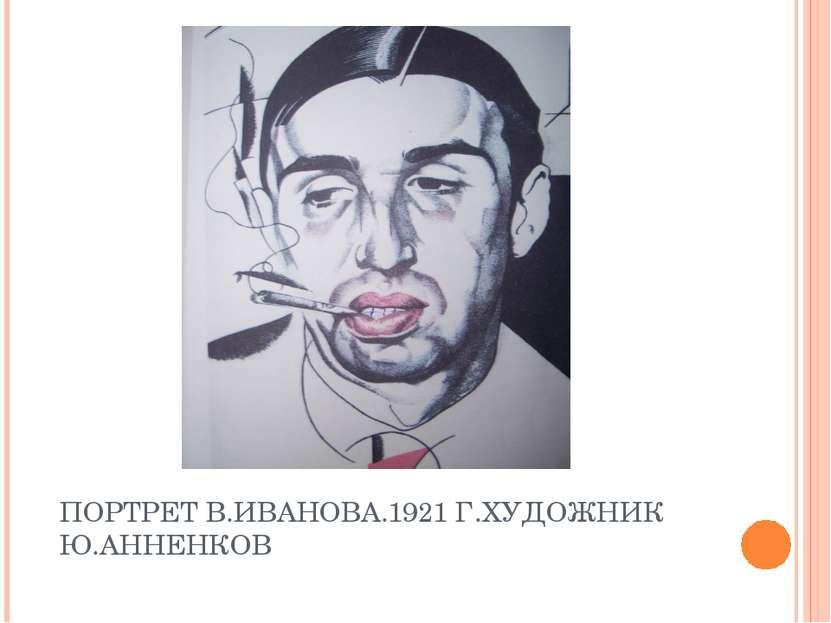 ПОРТРЕТ В.ИВАНОВА.1921 Г.ХУДОЖНИК Ю.АННЕНКОВ