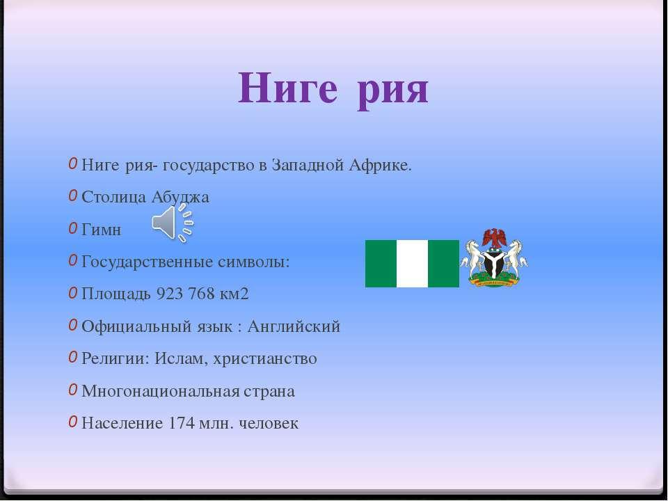 Ниге рия Ниге рия- государствовЗападной Африке. Столица Абуджа Гимн Государ...