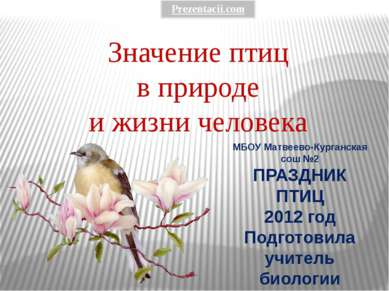 Значение птиц в природе и жизни человека МБОУ Матвеево-Курганская сош №2 ПРАЗ...