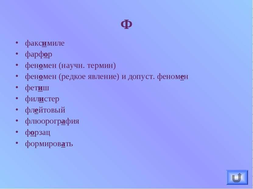 Ф факсимиле фарфор феномен (научн. термин) феномен (редкое явление) и допуст....