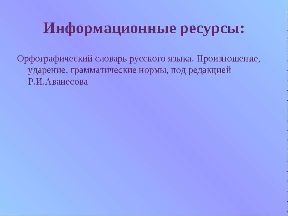 Информационные ресурсы: Орфографический словарь русского языка. Произношение,...