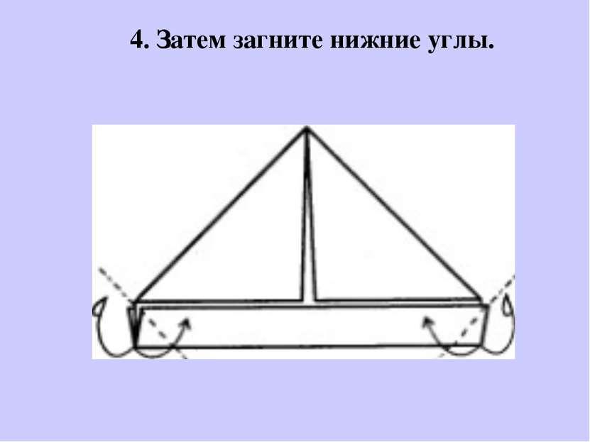 4. Затем загните нижние углы.