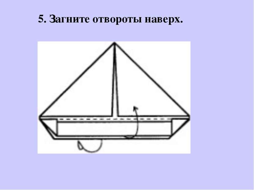 5. Загните отвороты наверх.