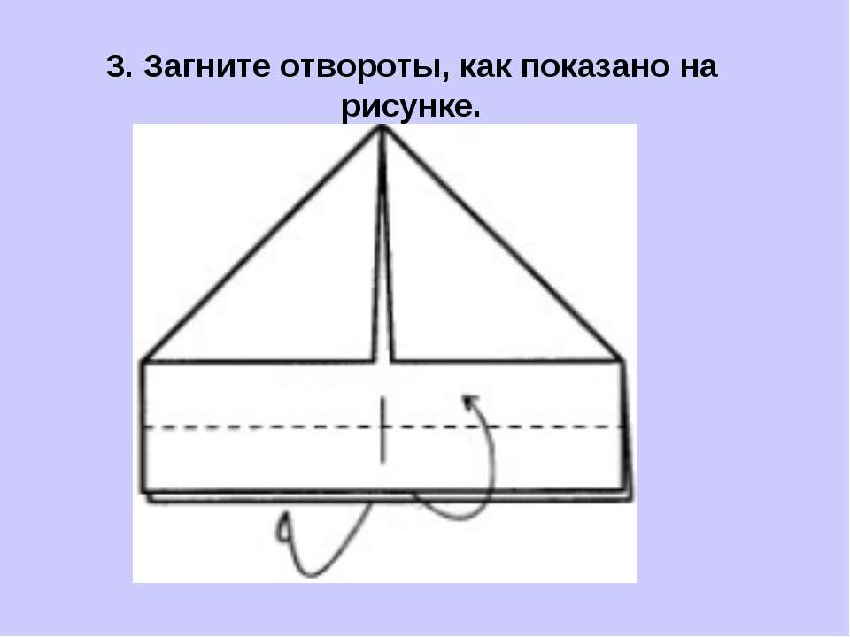 3. Загните отвороты, как показано на рисунке.