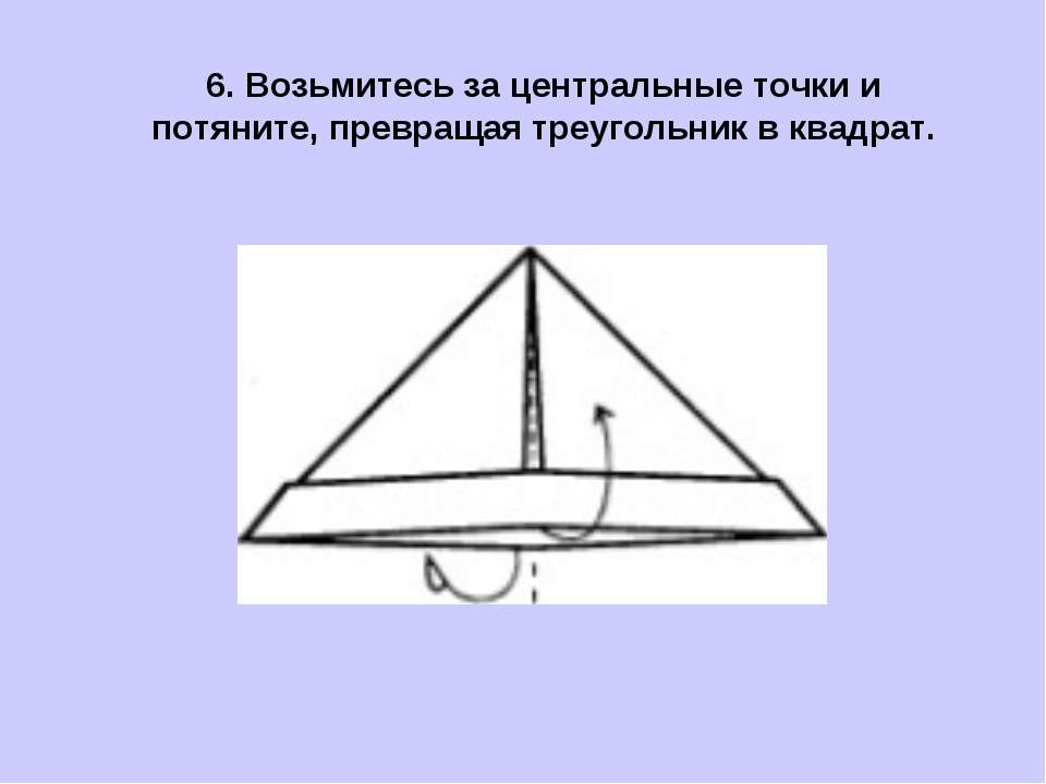 6. Возьмитесь за центральные точки и потяните, превращая треугольник в квадрат.