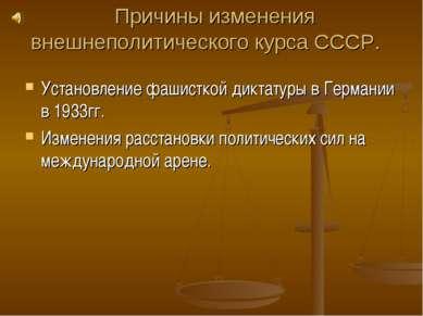 Причины изменения внешнеполитического курса СССР. Установление фашисткой дикт...
