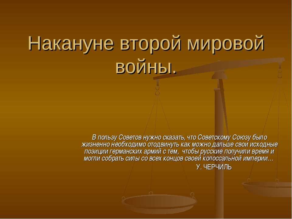 Накануне второй мировой войны. В пользу Советов нужно сказать, что Советскому...