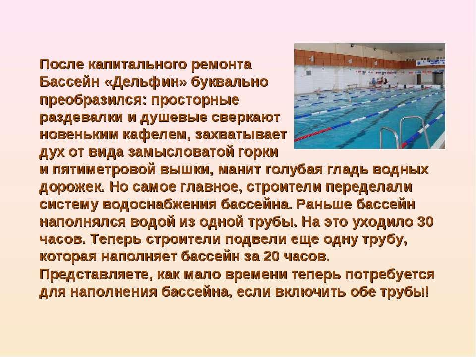 После капитального ремонта Бассейн «Дельфин» буквально преобразился: просторн...
