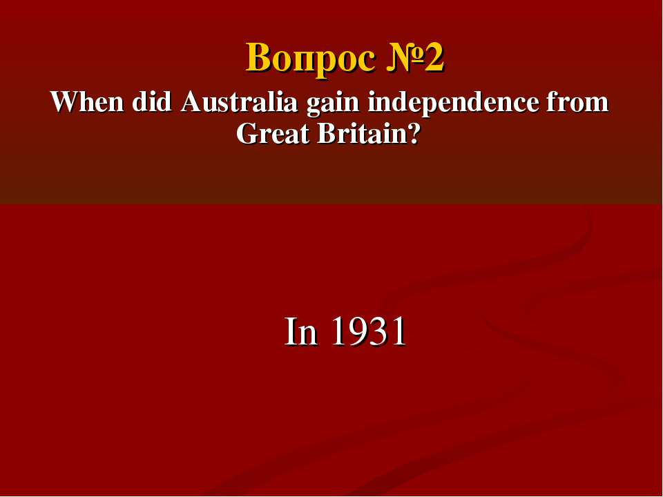 When did Australia gain independence from Great Britain? In 1931 Вопрос №2