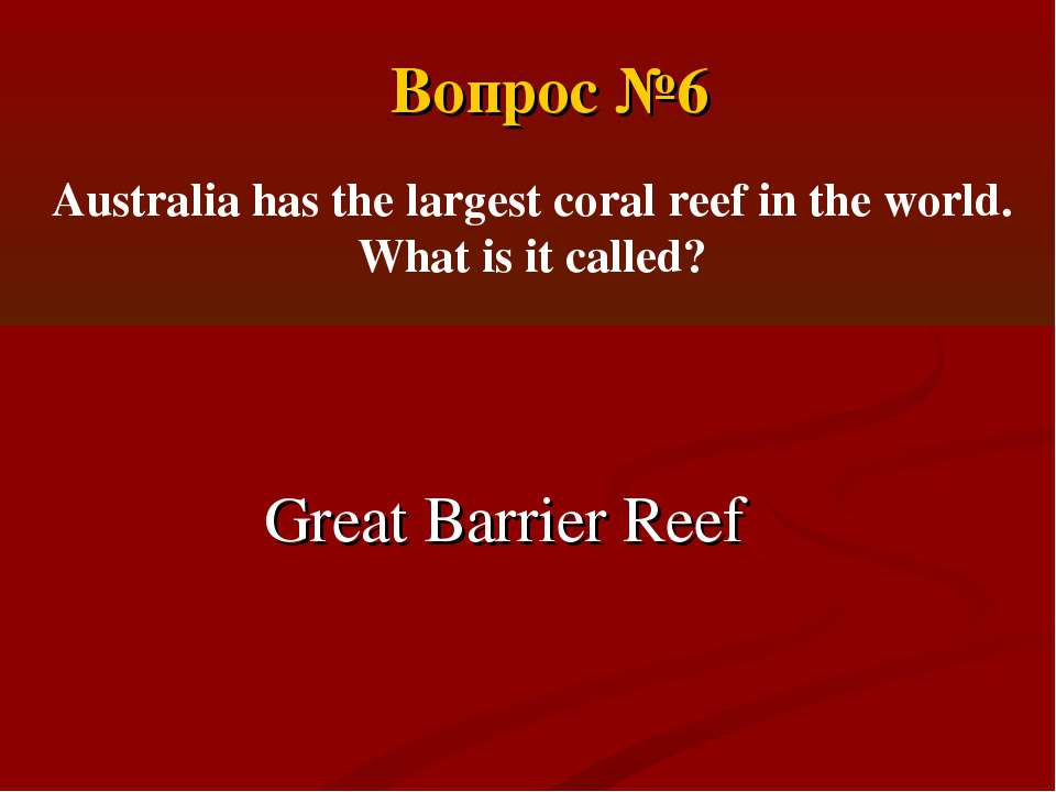 Australia has the largest coral reef in the world. What is it called? Вопрос ...
