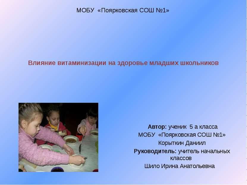 МОБУ «Поярковская СОШ №1» Влияние витаминизации на здоровье младших школьнико...